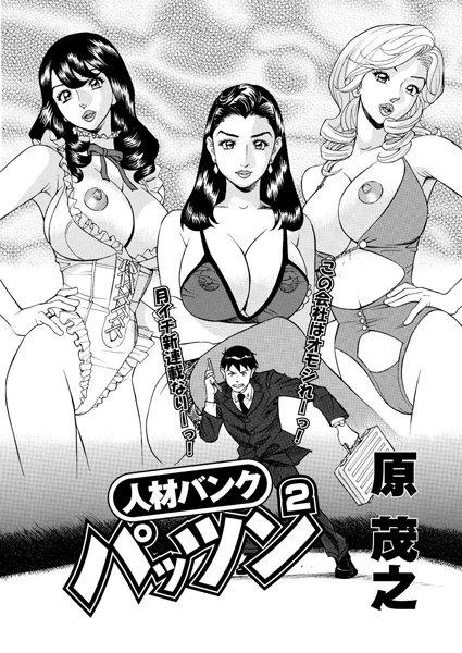 人材バンク パッツン×2(1)
