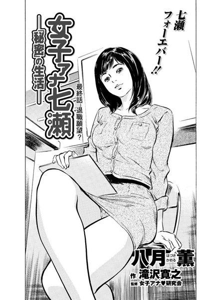 女子アナ七瀬(5)