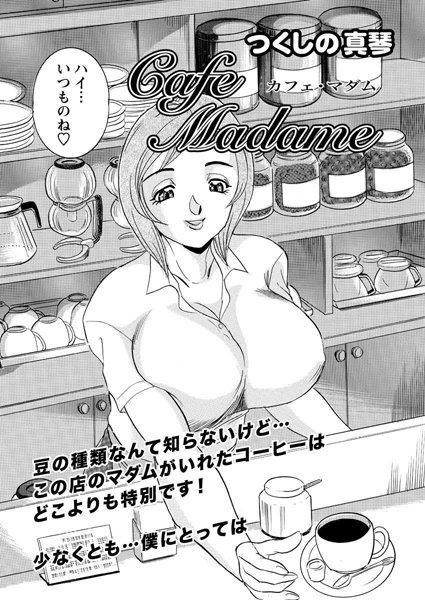 カフェ・マダム