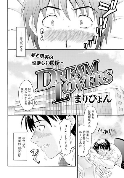 DREAMLOVERS