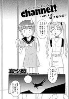 ちゃんねる!(12)