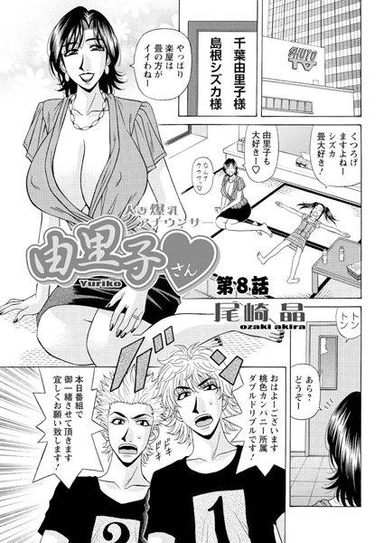 人妻爆乳アナウンサー由里子さん(8)