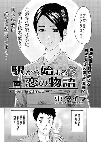 駅から始まる恋の物語(2)