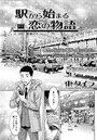 駅から始まる恋の物語(3)