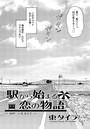 駅から始まる恋の物語(5)