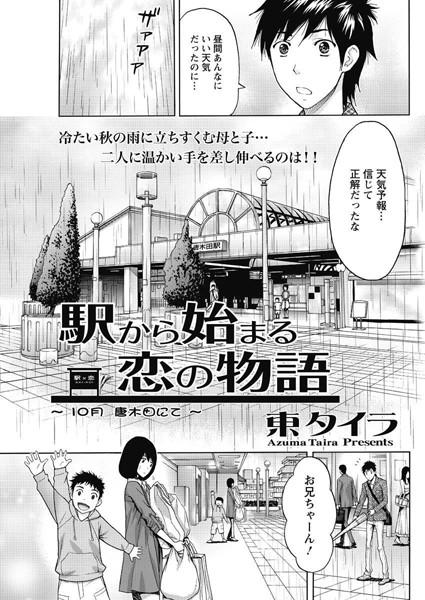 駅から始まる恋の物語(6)
