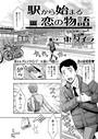 駅から始まる恋の物語(7)