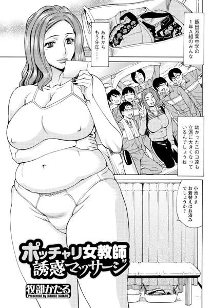 ポッチャリ女教師 誘惑マッサージ