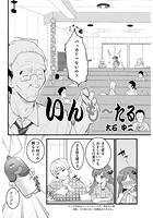 いんも〜たる(単話)