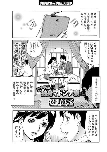 こちら独身マドンナ寮(単話)