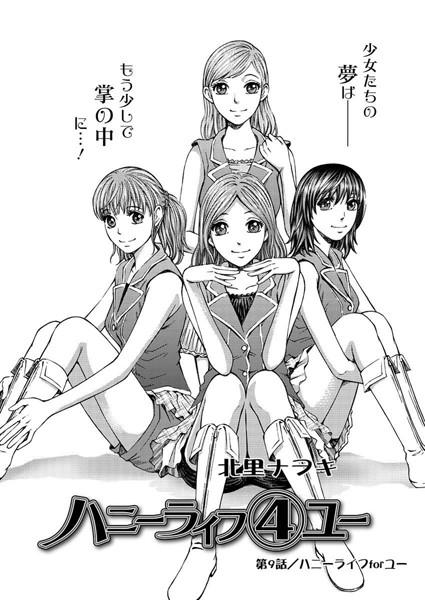 ハニーライフ 4ユー (9)