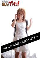 tokyo素人ゲッチュ!〜ともか(29歳・人妻)PARTI〜 b401atmep00258のパッケージ画像
