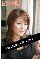 tokyo素人ゲッチュ!〜遥(32歳・人妻)PARTI〜