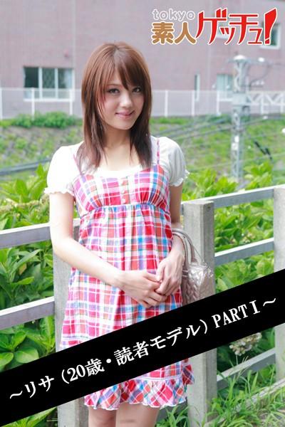 tokyo素人ゲッチュ!~リサ(20歳・読者モデル)PARTI~
