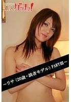 tokyo素人ゲッチュ!〜リサ(20歳・読者モデル)PARTIII〜