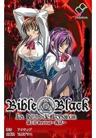 【フルカラー成人版】新・Bible Black