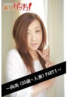 tokyo素人ゲッチュ!〜尚美(25歳・人妻)PART1〜 b401atmep00703のパッケージ画像