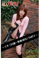 tokyo素人ゲッチュ!〜ミキ(24歳・事務系OL)PART1〜 b401atmep00707のパッケージ画像