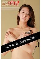 tokyo素人ゲッチュ!〜ルリ(31歳・人妻)PART3〜 b401atmep00721のパッケージ画像