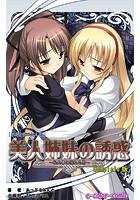 【フルカラー成人版】美人姉妹の誘惑 〜秘め事に溺れる男〜 Complete版