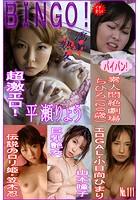 BINGO! No.111〜平瀬りょうほかエロ姫マン載号〜