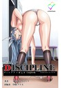 DISCIPLINE 第五章 Complete版【フルカラー成人版】