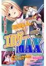 【フルカラー成人版】エロゲーMAX Volume01