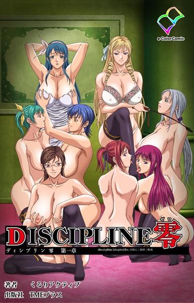 DISCIPLINE零 第一章【フルカラー成人版】