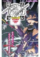 魔法少女アイ VOL・3 魔法少女 覚醒 Complete版【フルカラー成人版】