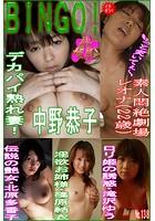 BINGO! No.138〜中野恭子ほかエロ姫マン載号〜