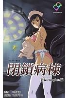 【フルカラー成人版】閉鎖病棟 Complete版