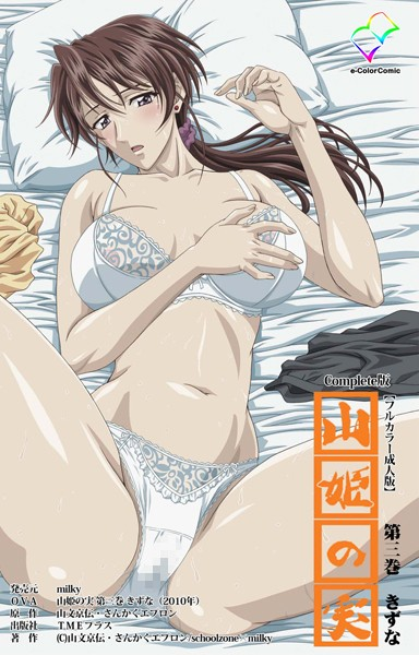 【フルカラー成人版】山姫の実 Complete版