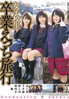 女子校生 卒業えっち旅行 Episode.01 b401atmep01896のパッケージ画像
