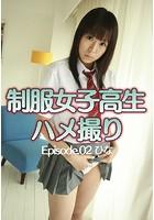 制服女子校生ハメ撮り Episode.02 ひな b401atmep01906のパッケージ画像
