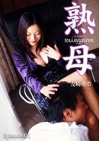 熟母 甘えん坊な息子たち Episode.01 友崎亜希 b401atmep01917のパッケージ画像