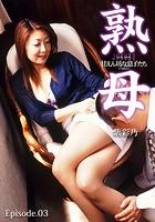 熟母 甘えん坊な息子たち Episode.03 紫彩乃 b401atmep01919のパッケージ画像