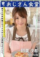 おじさん食堂 初美沙希 Complete版 b401atmep02016のパッケージ画像