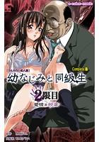 【フルカラー成人版】幼なじみと同級生 Complete版