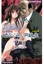 【フルカラー成人版】幼なじみと同級生 2限目 Complete版