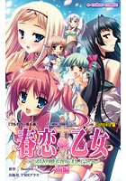 【フルカラー成人版】春恋乙女 ?乙女の園で逢いましょう。? Complete版