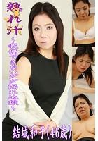 熟れ汁〜我慢できないダダ漏れ地獄〜結城和子(46歳)
