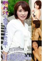 熟れ汁〜我慢できないダダ漏れ地獄〜長谷川美咲(43歳)