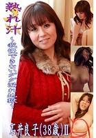 熟れ汁〜我慢できないダダ漏れ地獄〜石井良子(38歳) 2