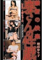禁断の快楽 奥さんの性戯 いけないこと考えちゃうの 増田ゆり子 b401atmep02505のパッケージ画像