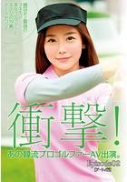 衝撃! あの韓流プロゴルファーAV出演。 韓国美女ゴルファーとまさかの19番ホールinワン! Episode02 【ア・リィ編】
