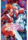 【フルカラー成人版】魔獣浄化少女ウテア soul.3 Love affair 第三巻