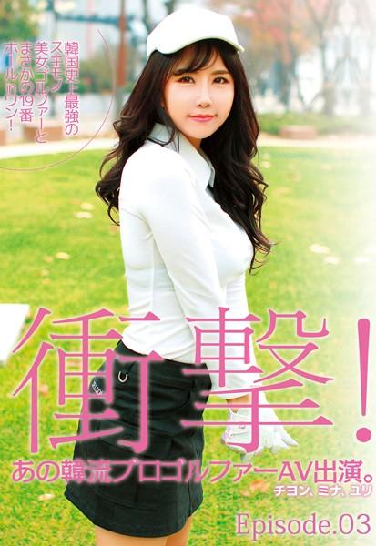 韓国史上最強のスキモノ美女ゴルファーとまさかの19番ホールinワン! Episode.03