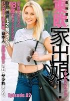 18歳東欧家出娘! イナカカラキマシタ。ハンガリー家出娘が日本人にお持ち帰りされてヤラれまくり。 Episode.02