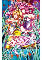 【フルカラー成人版】魔獣浄化少女ウテア Complete版