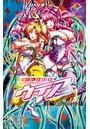 魔獣浄化少女ウテア 前編 Complete版【フルカラー成人版】